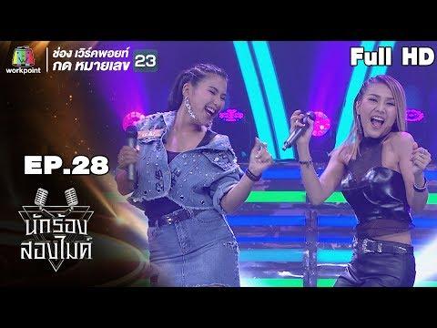 นักร้องสองไมค์ | EP.28 | 7 ต.ค. 61 Full HD