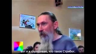 Трехлебов А.В. Стрибог