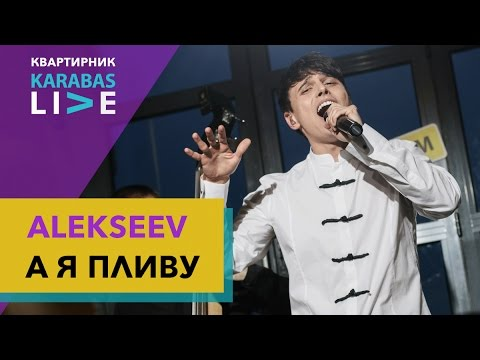 Концерт ALEKSEEV в Запорожье - 2