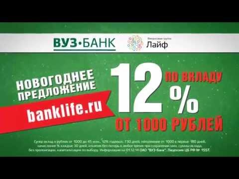 Супер Вклад под 12% годовых от 1000 рублей в ВУЗ-Банке
