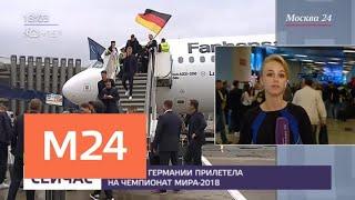 Сборная Германии прилетела в Москву на ЧМ-2018 по футболу - Москва 24