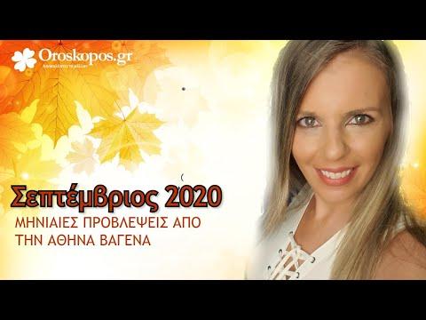 Αστρολογικές Προβλέψεις Σεπτεμβρίου 2020 από την Αθηνά Βαγενά