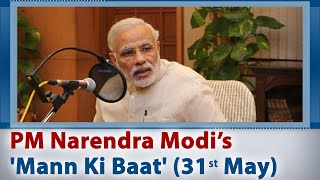 PM Narendra Modi interacts with the Nation in Mann Ki Baat - Download this Video in MP3, M4A, WEBM, MP4, 3GP