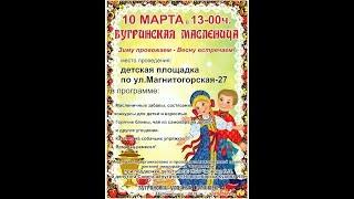 БУГРЫ - НОВОСИБИРСК БУГРИНСКАЯ МАСЛЕНИЦА 10 марта