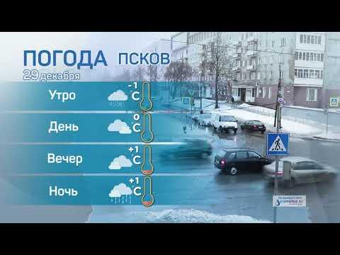 Прогноз погоды / 29.12.2020