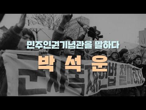 민주인권기념관을 말하다 - 박석운(한국진보연대 상임공동대표)