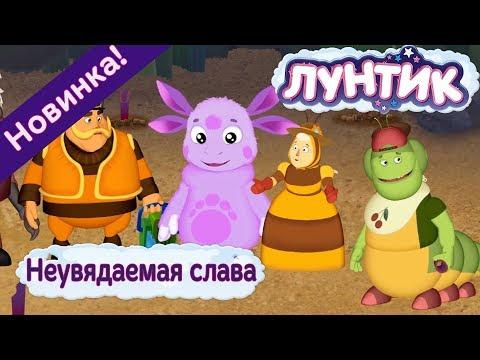 Лунтик - 487 серия 🏅 Неувядаемая слава ☀  Новые серии видео