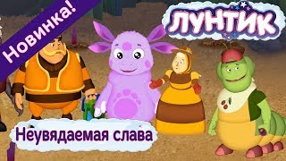Лунтик - 487 серия 🏅 Неувядаемая слава ☀  Новые серии