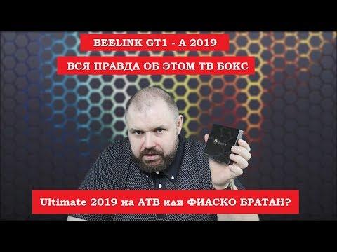 Стрим по Beelink GT1 - A  с розыгрышем КИТАЯ КОТОРЫЙ ПРИСЫЛАЮТ НЕ ЗНАЮ КТО!!!!