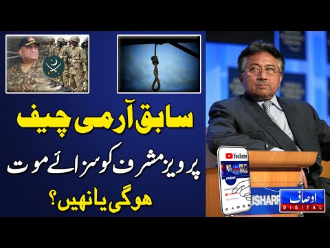 پرویز مشفق کے بارے میں عوامی رائے دیکھیں