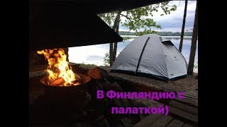 На рыбалку с палаткой в финляндию