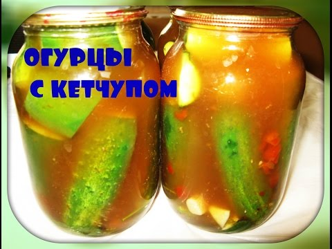 Огурцы с кетчупом чили/без стерилизации/pickles with chili sauce