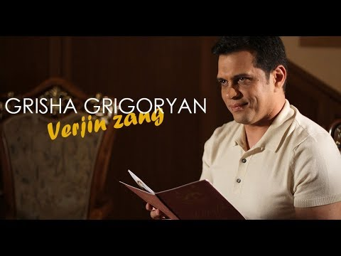 Grisha Grigoryan - Verjin zang