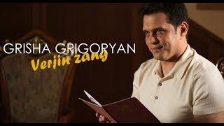 Grisha Grigoryan - Verjin zang // 2018
