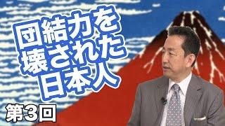 第03回 団結力を壊された日本人 〜大和の魂の種を知る〜