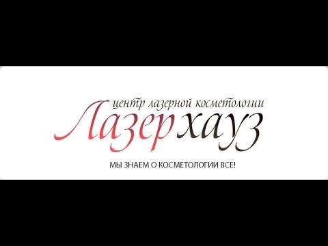 Лазерная эпиляция в Лазерхауз, в Киеве, Киев, Одесса, Харьков, Днепропетровск