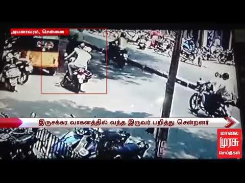 சென்னை அயனாவரத்தில் தங்க செயின் பறிப்பு..  CCTVயில் பதிவான திருட்டு சம்பவம்