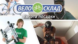 Смотреть онлайн Правильная посадка на горном и шоссейном велосипеде