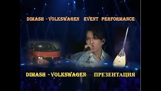 DIMASH - SCREAMING -  Volkswagen    event   performance (good sound)