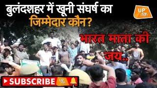 बुलंदशहर में खूनी संघर्ष का जिम्मेदार कौन ? | UP Tak
