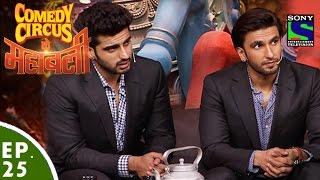 Comedy Circus Ke Mahabali - Episode 25 - Ranveer singh & Arjun Kapoor Special