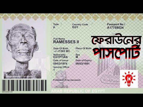 ফেরাউনের পাসপোর্ট | কি কেন কিভাবে | Passport & Mummy of Pharaoh Ramesses II | Ki Keno Kivabe