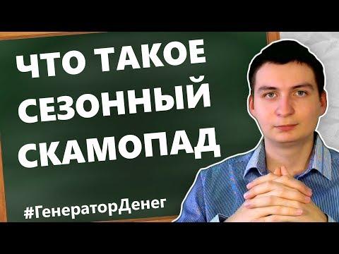 [ RUS ] Что такое серийный, сезонный скамопад? Как с ним бороться?