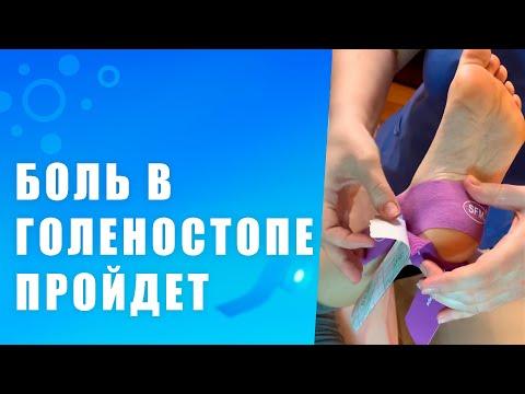 100% способ лечение боли в голеностопном суставе
