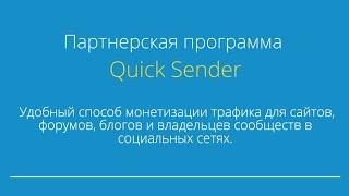 Quick Sender и OK Sender - Лучшие Программы для Трафика! (14 мин.)