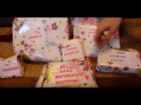 VLOG Подарок Насте на 17 лет. Квест по поиску подарков (видео)