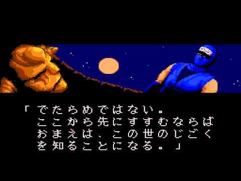 [TAS] PCE Ninja Gaiden
