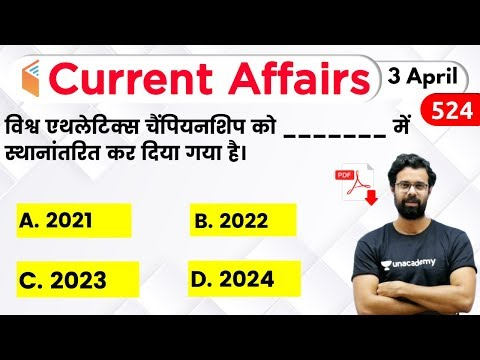5:00 AM - Current Affairs Quiz 2020 by Bhunesh Sir | 3 April 2020 | Current Affairs Today