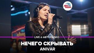🅰️ Anivar - Нечего Скрывать(LIVE@Авторадио)