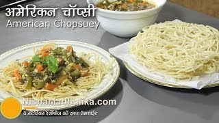 American Chop Suey Vegetarian   American Chopsuey Recipe Indian Style