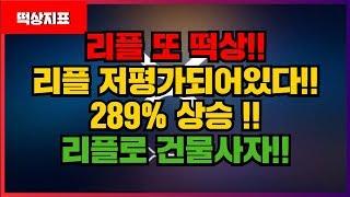 #리플 #저평가 #리플은 289% 상승 가능하다!! #비트코인 #4차산업혁명