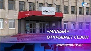 Новгородский театр «Малый» готов к открытию юбилейного 30-го сезона