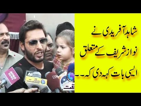 Shahid Afridi Talking about CPEC