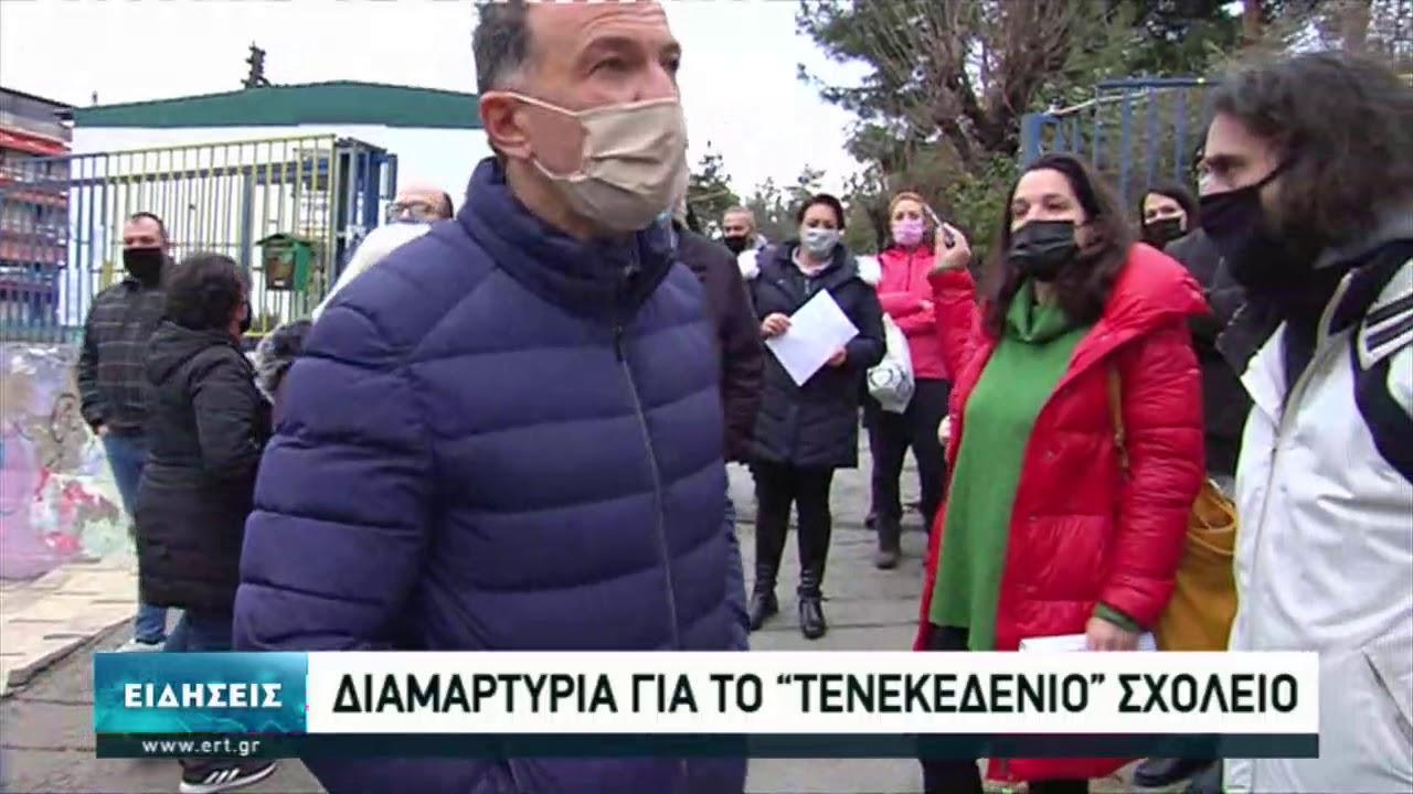 Διαμαρτυρία στο 26ο νηπιαγωγείο Θεσσαλονίκης | 01/02/2021 | ΕΡΤ