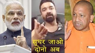 Ajaz Khan ने Modi और Yogi Adityanath पर बोला हमला