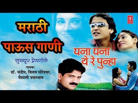 Marathi Balgeet Kids Monsoon Songs Collection Jukebox 1