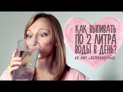 Как выпивать по 2 литра воды в день?