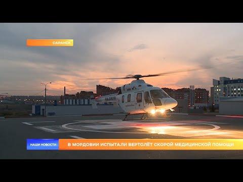 , title : 'В Мордовии испытали вертолёт скорой медицинской помощи'