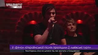 У фінал «Української пісні» пройшли два львівські гурти