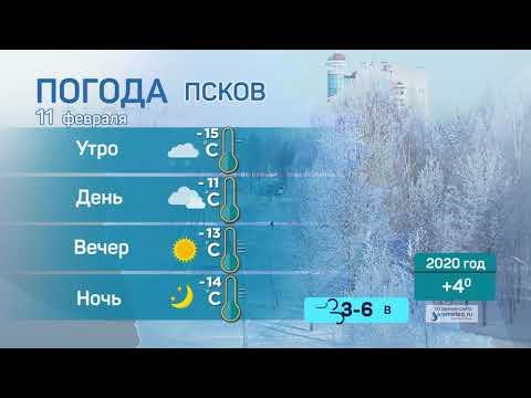 Прогноз погоды / 11.02.2021