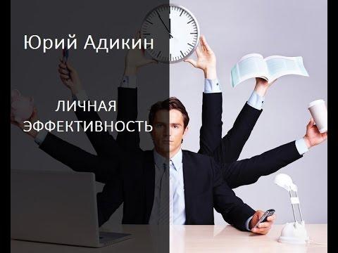 Личная эффективность специалиста по маркетингу