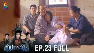 สาปกระสือ | EP.23 FULL HD | ช่อง8