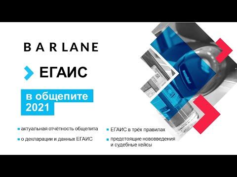 Последние новости ЕГАИС, декларации и лицензий
