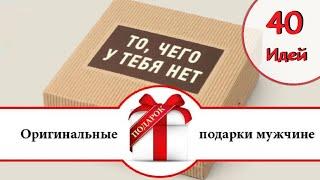 Оригинальные подарки для любимых мужчин на 23 февраля