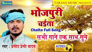 Pramod Premi Yadav Chaita Full Song Hits Of Pramod Premi