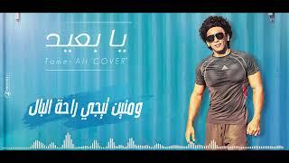 Ya Baaeed - Tamer Ali -يا بعيد - تامر علي